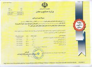 پروانه بهره برداری از وزارت صنایع و معادن