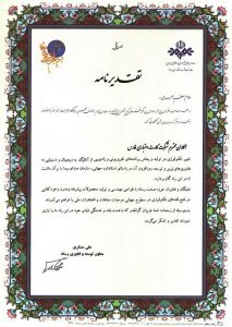 تقدیر نامه از صدا و سیمای جمهوری اسلامی ایران