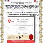 استاندارد سیستم مدیریت کیفیت ISO 14001