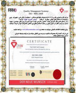 استاندارد سیستم مدیریت کیفیت ISO 9001