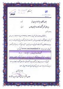 رتبه A از شرکت ارتباطات سیار ایران (همراه اول)