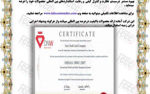 استاندارد سیستم مدیریت ایمنی و بهداشت شغلی OHSAS 18001