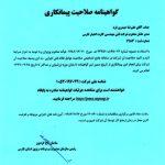 گواهینامه ها تایید صلاحیت پیمانکاری 1395