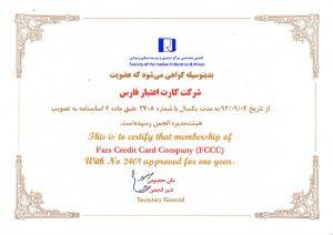 گواهی عضویت در انجمن تخصصی مراکز تحقیق و توسعه صنایع و معادن