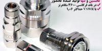 کانکتور کواکسیال در باند فرکانسی 3600 مگاهرتز
