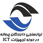 نیازسنجی دارندگان پروانه در حوزه تجهیزات ICT